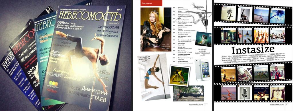 НЕВЕСОМОСТЬ - первый журнал о pole dance