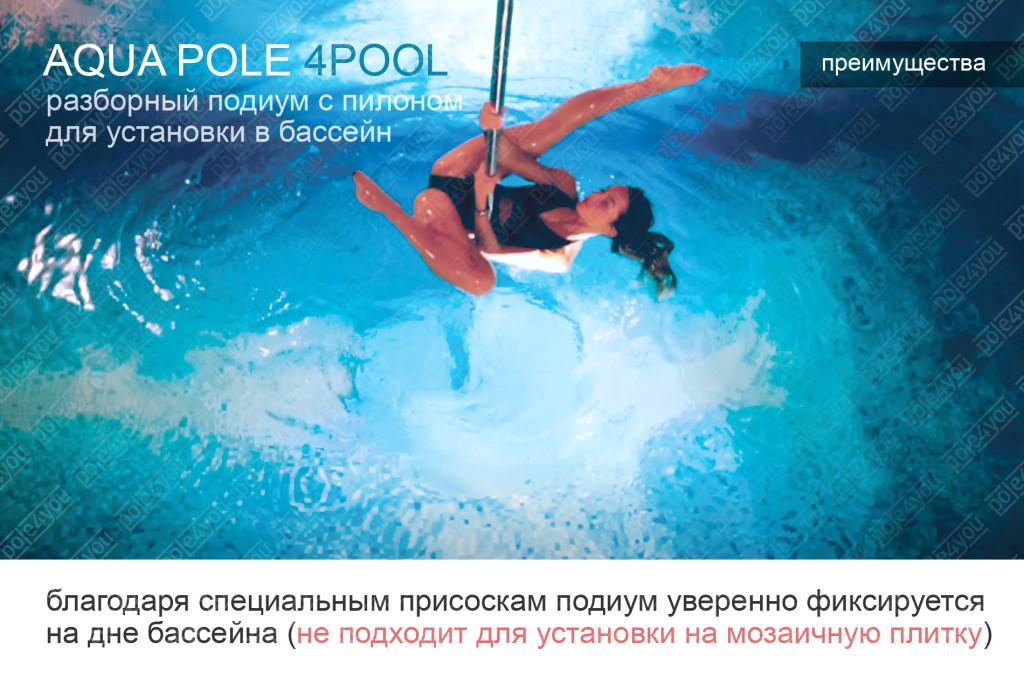 aquapole dance фотосъемка на пилоне под водой