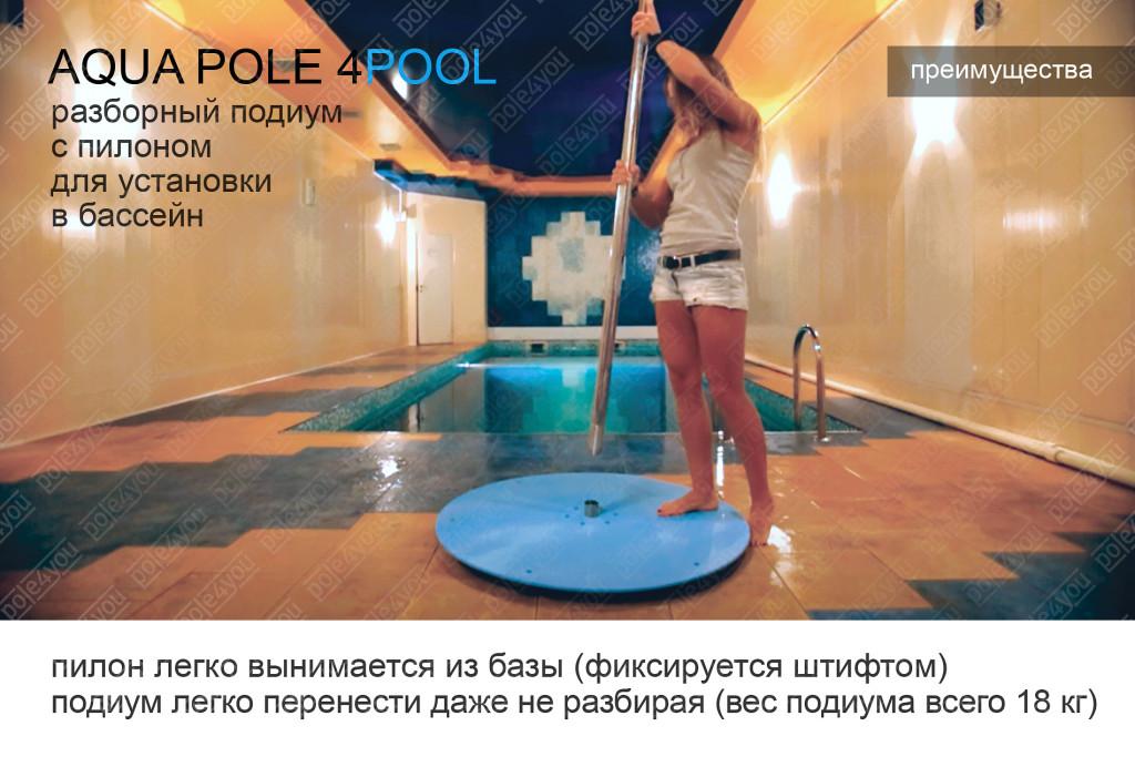 aquapole разборный пилон с подиумом для бассейна