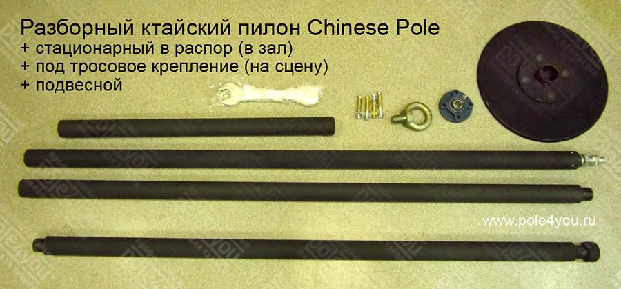 Китайский пилон Swinging Chinese Pole - подвесной раскачивающийся