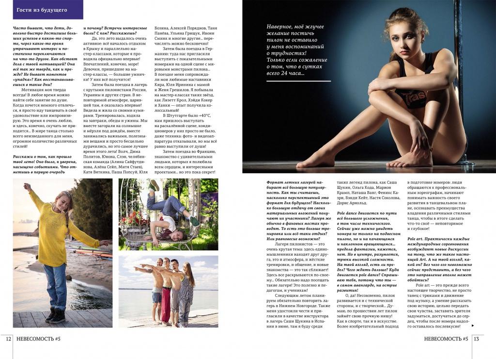 журнал о pole dance - невесомость