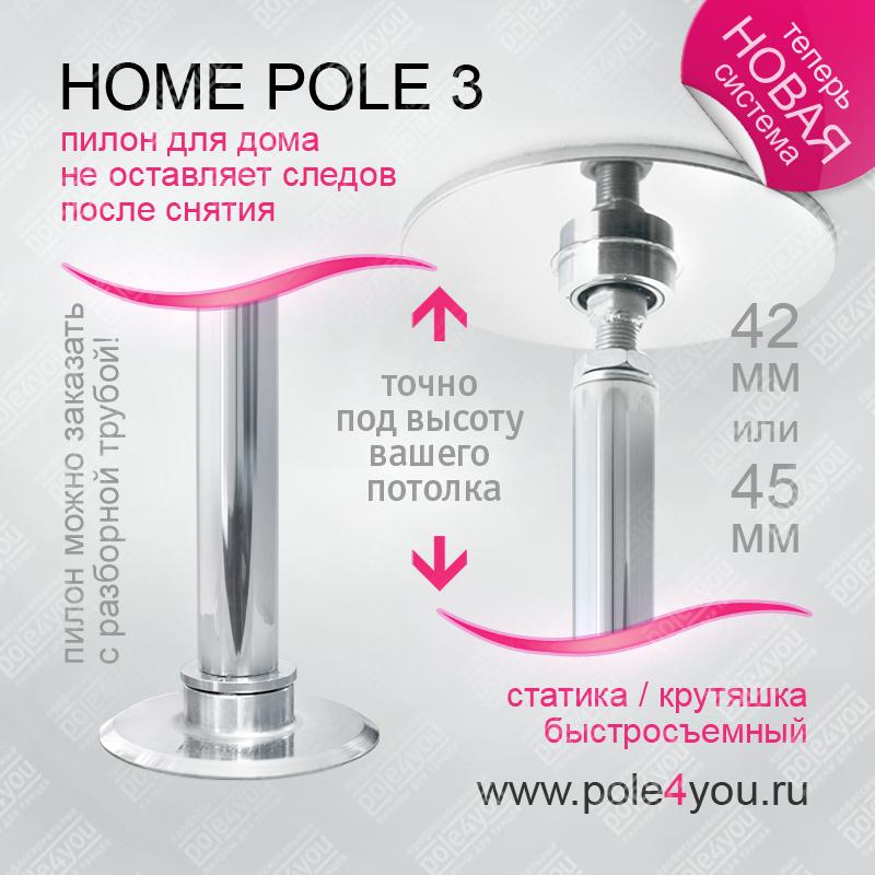 пилон для дома съемный крутяшка без сверления потолка home pole3