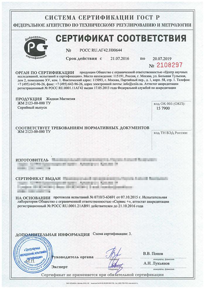 сертификат соответствия на жидкую магнезию для пилона gecon grip