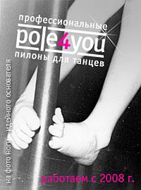 pole4you - работаем с 2008 года.