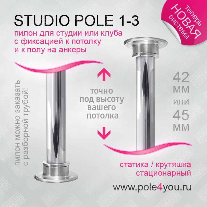 пилон для танцев, профессиональный от pole4you