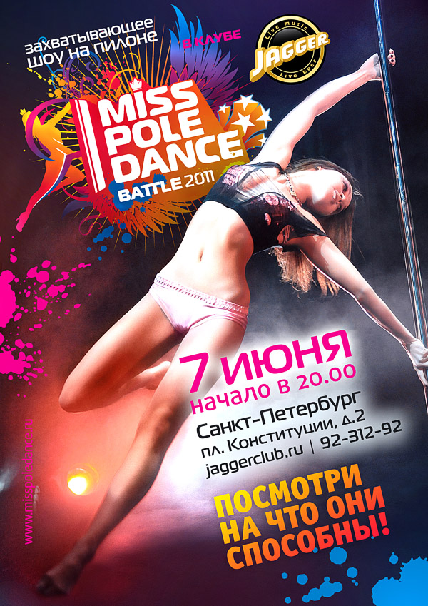 afisha_misspoledance2011_BATTLE2_A5_see.jpg