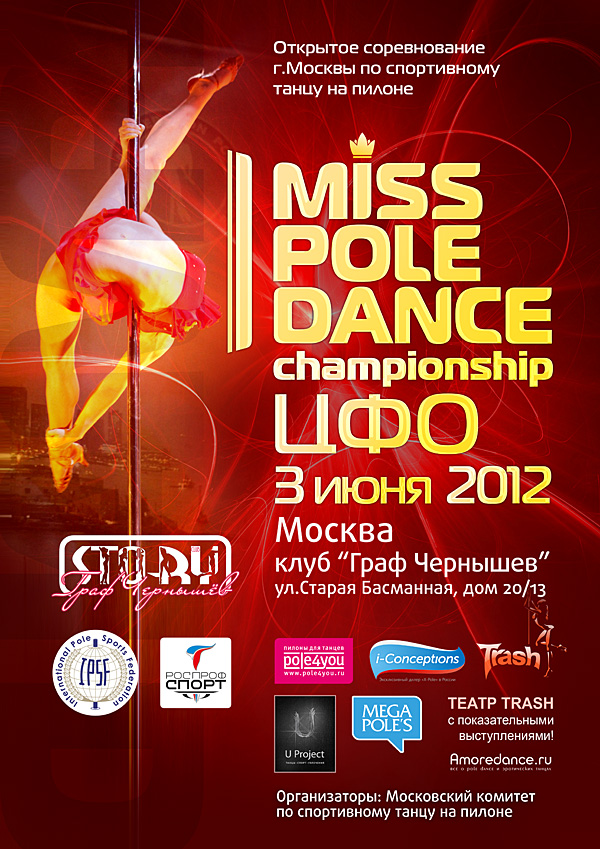 Miss Pole Dance Russia 2012 ���