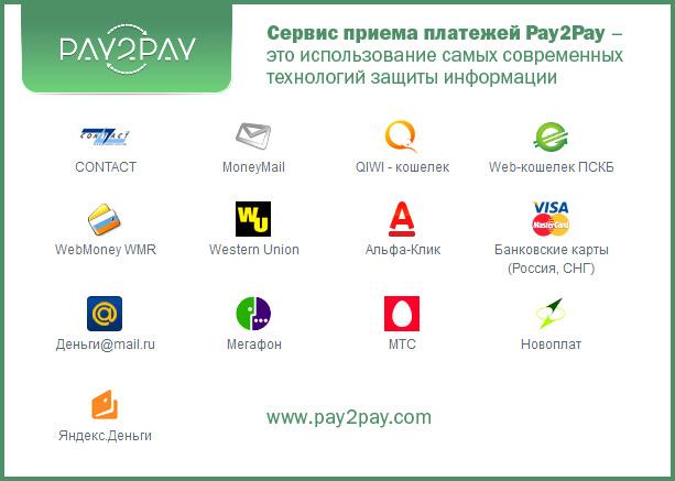 система оплаты pay2pay
