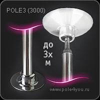 пилон для танцев модель pole3