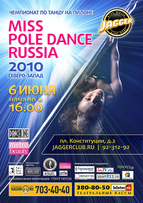 Miss Pole Dance Russia 2010