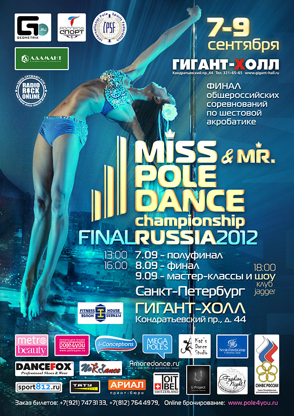 Miss & Mister Pole Dance Russia 2012. Финал
