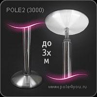 пилон для танцев pole2(3000)