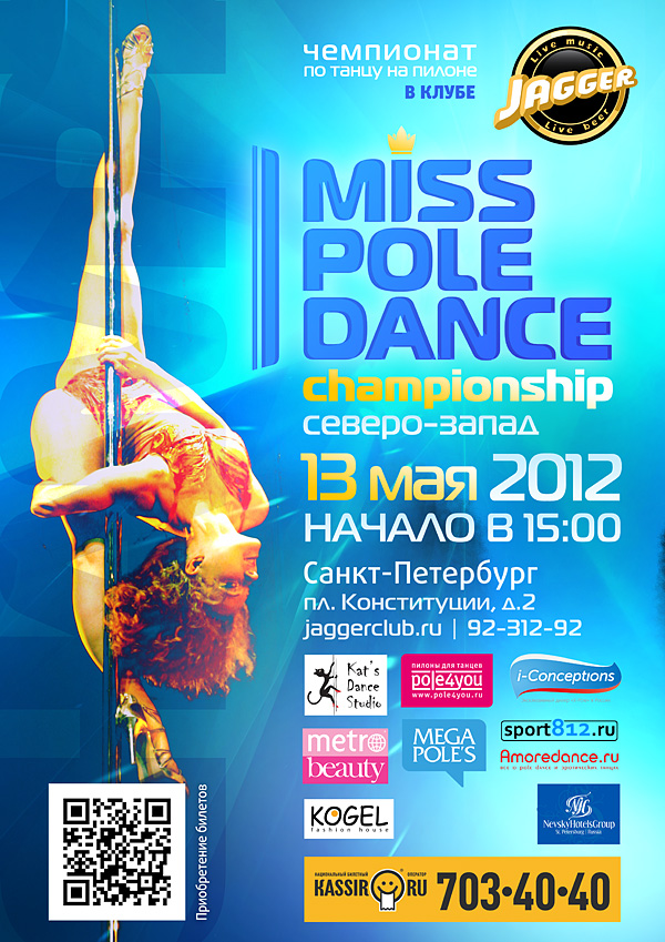 MISS POLE DANCE RUSSIA 2012 Северо-Запад