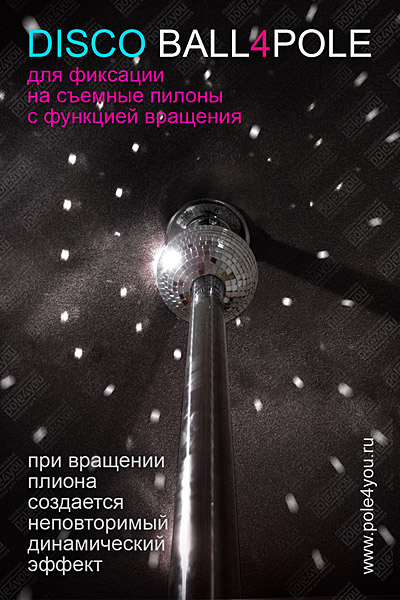 disco ball for pole dance