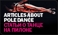 pole dance articles