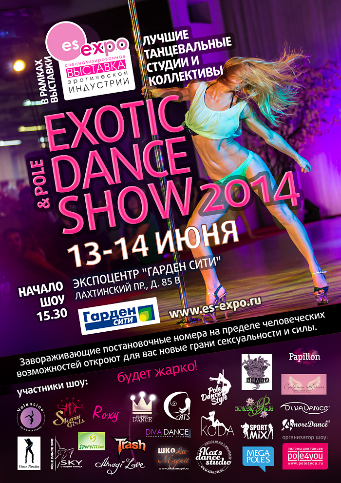 "Exotic & Pole Dance Show 2014 – экспоцентр ""Гард"