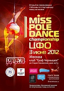 Miss Pole Dance Russia 2012 ЦФО