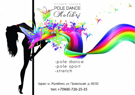 Pole dance Kolibri-Студия танцев Pole dance Kolibri